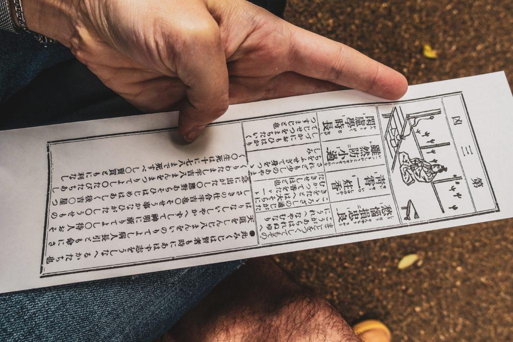 Quartier Meguro à Tokyo - temple présage