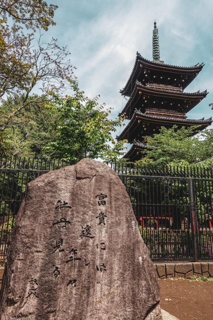 Ueno Park à Tokyo